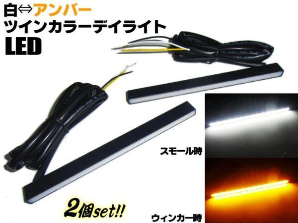 12v用/ツインカラー白⇔黄ウィンカーポジションLEDデイライト/2個セット/2色発光ウィポジ
