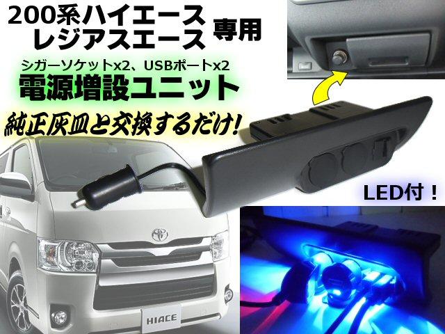 200系ハイエース&レジアスエース専用/ブルーLED付シガーソケット電源増設ユニット/USB×2・ソケット×2/灰皿交換型