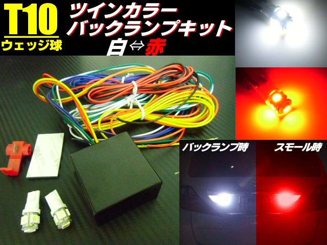 バックランプをサブテールランプに!T10白色⇔赤色ツインカラーLEDバルブ付バックランプポジションキット/2色発光ウィポジ