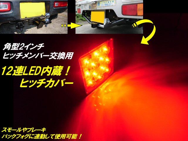 牽引ヒッチメンバーのシーズンオフに!12v/赤色LED内蔵ヒッチカバー/角型2インチ/スモールorブレーキ連動可能