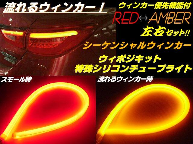 流れるウィンカー&赤色テールランプ!シリコンチューブLEDウィンカーポジションキット/シーケンシャル/60cm・黄赤ダブル発光/左右2本セット