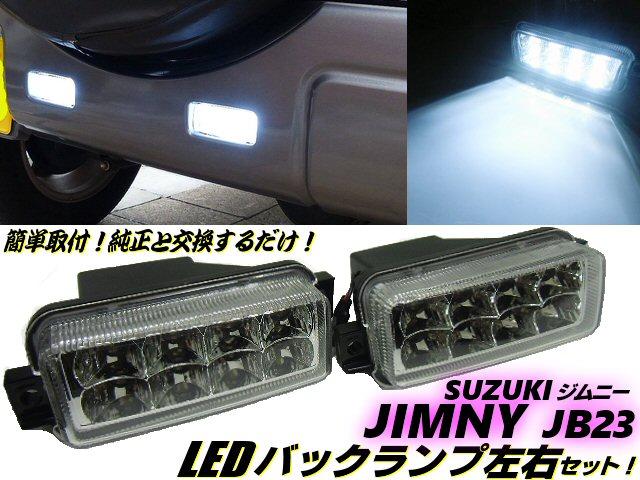 スズキ/JB23Wジムニー用LEDバックランプ/白 ホワイト/左右セット/インナーメッキ クリアレンズ