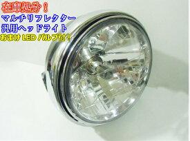 在庫処分 バイク用/ 汎用 ヘッドライト マルチリフレクター搭載/レンズ径180mm/LED-H4バルブ付/社外品