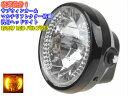 在庫処分 バイク用/サブウィンカー内蔵 汎用 ヘッドライト マルチリフレクター搭載/レンズ径145mm/LED-H4バルブ付/社…