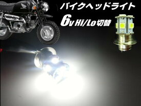 6v 原付 50cc バイク 用 / P15D 省電力 LED ヘッドライト / 白 ホワイト HiLo切替 6000k / 旧車 ゴリラ モンキー DAX シャリー カブ スクーター