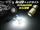 6v 原付 50cc バイク 用 / 56連 LED 省電力 P15D ヘッドライト / 白 ホワイト HiLo切替 6000k / 旧車 ゴリラ モンキー…
