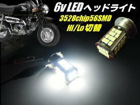 6v 原付 50cc バイク 用 / 56連 LED 省電力 P15D ヘッドライト / 白 ホワイト HiLo切替 6000k / 旧車 ゴリラ モンキー DAX シャリー カブ スクーター
