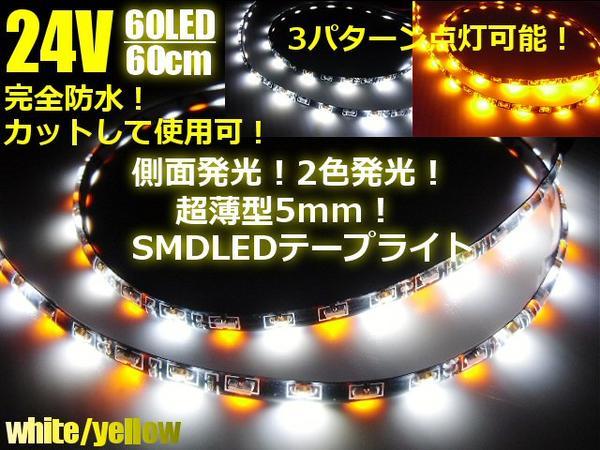 24Vトラック用/側面2色発光切替SMDLEDテープライト/60cm・60連球/白色⇔黄色