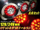 12V/24V兼用・トラック用3連LEDクリアレンズ丸型ロケットテールランプ/左右2個セット