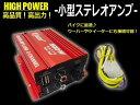 12V・500W/バイク用ハイパワー小型ステレオアンプ