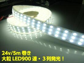 24V/トラック・船舶・漁船用/爆光3列(900連球)基盤!カバー付LEDテープライト蛍光灯・航海灯/5M巻き