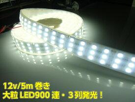 12V/普通車・船舶・漁船用/爆光3列(900連球)基盤!カバー付LEDテープライト蛍光灯・航海灯/5M巻き