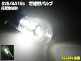 24V・12V兼用/Ba15s・S25/無極性サムスンチップ搭載・電球型白色SMDLED/トラックマーカーにも!