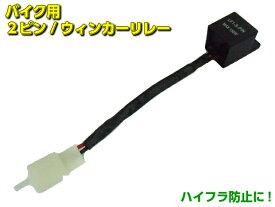バイク用/汎用2ピンICウインカーリレー/LED化ハイフラ防止対策