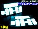 完全防水&超薄型EL字光式ナンバープレート/2枚組