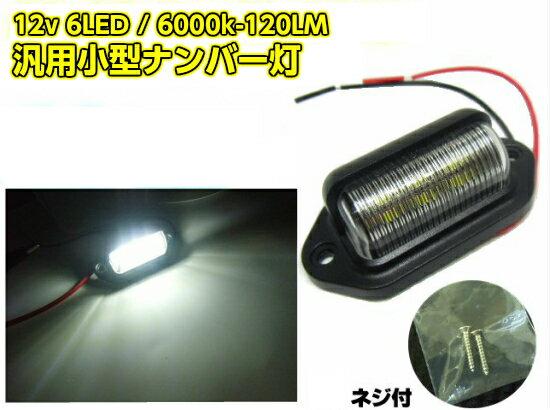 12v/汎用小型LEDナンバー灯/マルチライセンスランプ/6000k/純白色・プラチナホワイト