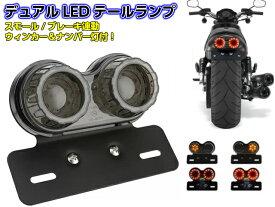 バイク用/汎用 LED ツインテールランプ/スモール⇔ブレーキ 連動/白色ナンバー灯 ウィンカー ステー付き/アメリカン ビンテージ カスタム
