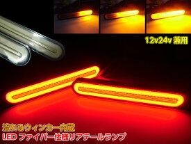 12v 24v 兼用/ LED 流れる ウィンカー 付 ファイバー リア テールランプ / シーケンシャル ウインカー / テール & ブレーキ 連動 / スモーク仕様 左右セット