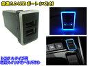 USB 2ポート 3.0 増設キット 青色 LED / トヨタ 汎用 Aタイプ / スイッチホール パネル