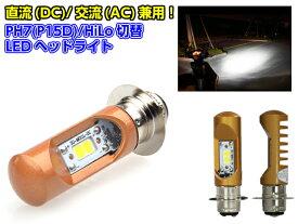 12v 原付 〜 小型 バイク 用 / 直流 交流 兼用 LED P15D ヘッドライト / 白 HiLo切替 6000k / エイプ ゴリラ モンキー マグナ シャリィ ジョルノ NSR