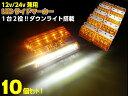 12v 24v 兼用 / 1台2役! 角型 LED サイドマーカー & ダウンライト 10個 / アンバー 白 黄 / 角マーカーランプ ステー…