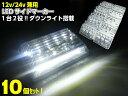 12v 24v 兼用 / 1台2役! 角型 LED サイドマーカー & ダウンライト 10個 / クリア ホワイト 白 / 角マーカーランプ ス…
