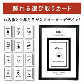 【名前&誕生日入り】飾れる選び取りカード フレーム付き