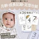月齢カード+成長記録+足型台紙=全34種類 妊娠中から使えるマンスリーカード