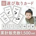 【送料無料】選び取りカード 1歳誕生日【単品】