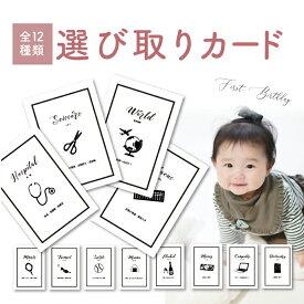 【送料無料】12種類セット選び取りカード