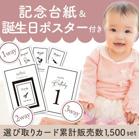 飾れる選び取りカード【記念台紙付き】
