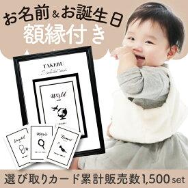 飾れる選び取りカード フレーム付き【名前&誕生日入り】