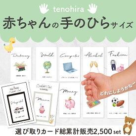 再販_tenohira_選び取りカード_リバーシブル台紙付き