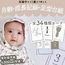 【スーパーsale対象】1100円→800円 月齢カード+成長記録+足型台紙=全34種類 妊娠中から使えるマンスリーカード