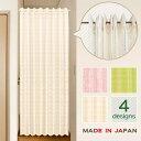 アコーディオンカーテン のれん ロング パタパタ 間仕切り 防寒 階段下 140×240cm 日本製