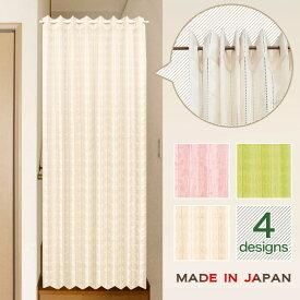【送料無料】 のれん アコーディオンカーテン 間仕切り 140×240cm