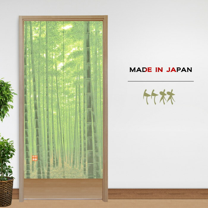 のれん ロング 170cm 竹林 竹 バンブー 暖簾 自然 【メール便送料無料】