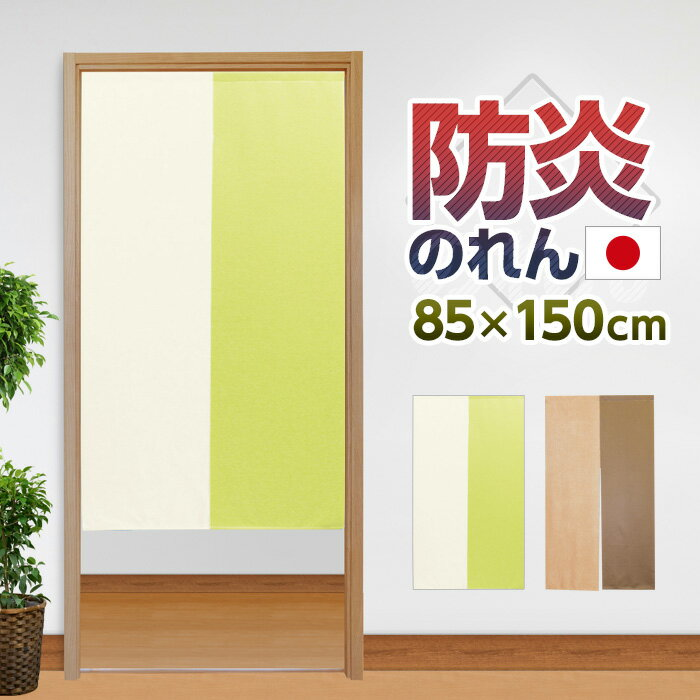 のれん 防炎 シンプル ツートン 85×150cm 【メール便送料無料】