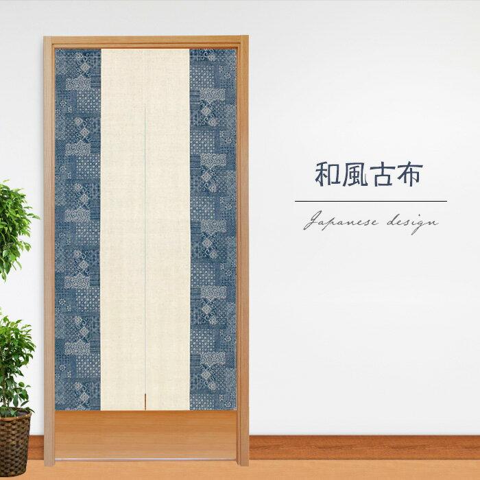 【メール便送料無料】のれん ロング 麻混 和風古布