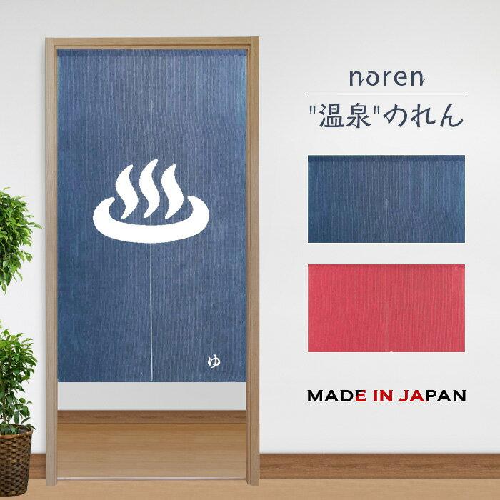 【メール便送料無料】のれん 温泉マーク 赤/青 85×150cm