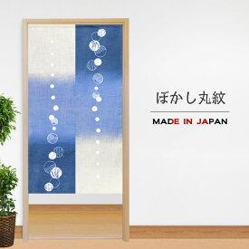 【メール便送料無料】のれん 麻混レース ぼかし丸紋 85×150cm 夏