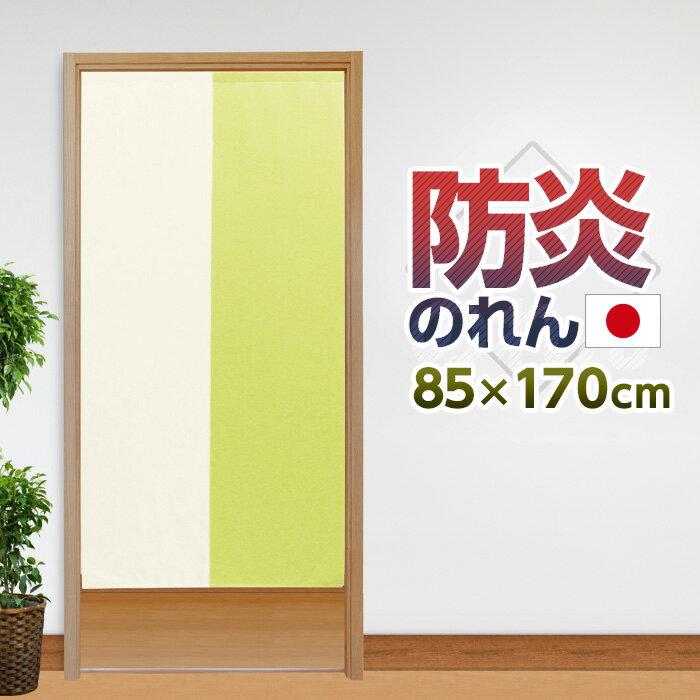 【メール便送料無料】 防炎 のれん シンプル ツートン 85×170cm