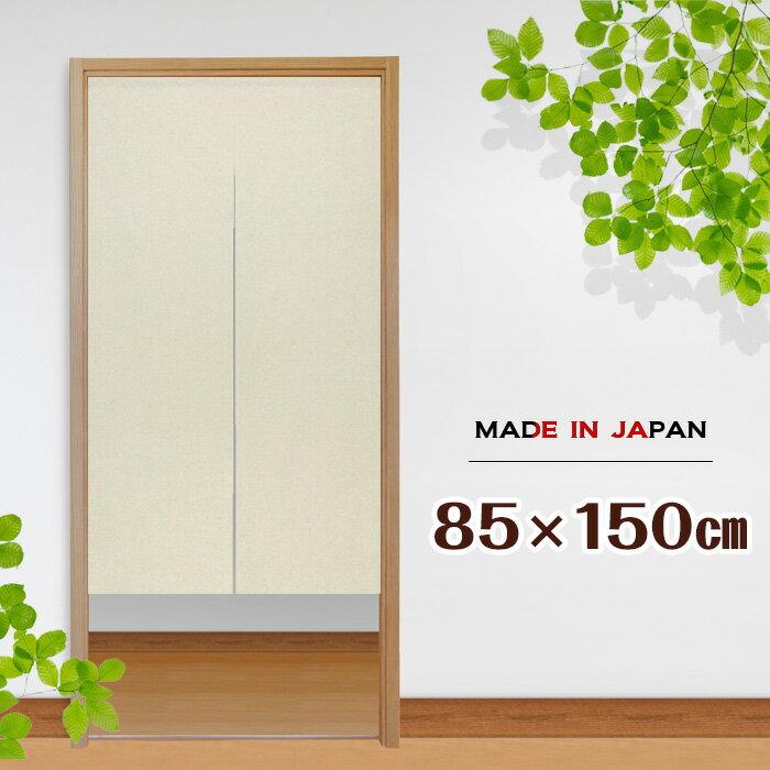 のれん 無地 麻混 ナチュラルな暖簾 85×150cm muji 【メール便無料】