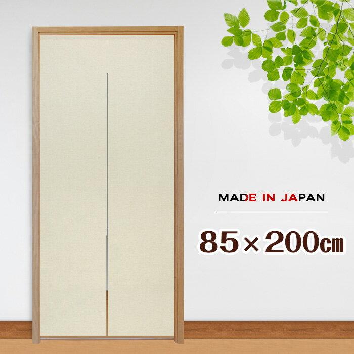 のれん ロング 無地 麻混 シンプル 暖簾 85×200cm 【メール便送料無料】