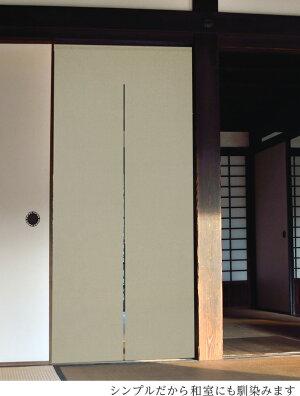 【メール便送料無料】のれん麻混素材のナチュラルな無地85×200cm