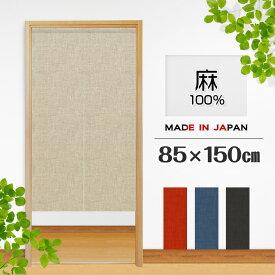 【メール便無料】のれん 無地 麻 ナチュラルで上質な暖簾 85×150cm muji