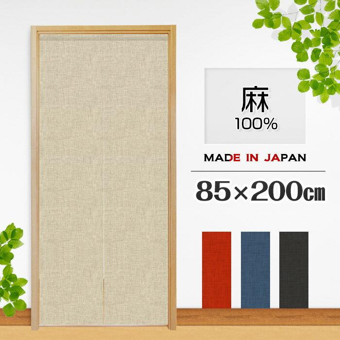 【メール便無料】のれん 無地 麻 ナチュラルで上質な暖簾 85×200cm