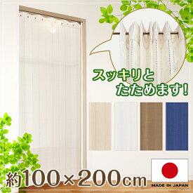 パタパタ ロング のれん アコーディオンカーテン 間仕切り 階段下 お好みの長さにカットできる 洗える 100×200cm 日本製【メール便送料無料】