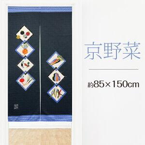のれん おしゃれ 和風 京都 京野菜 割れあり 85×150cm 【メール便送料無料】