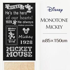 のれん ディズニー ミッキーマウス モノトーン 85×150cm 【メール便のみ送料無料】